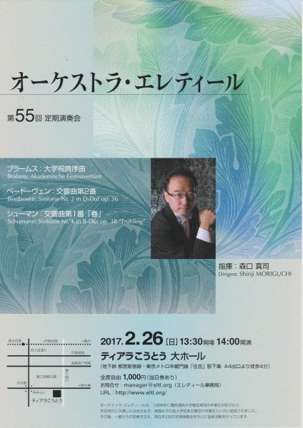 オーケストラ・エレティール 第55回定期演奏会