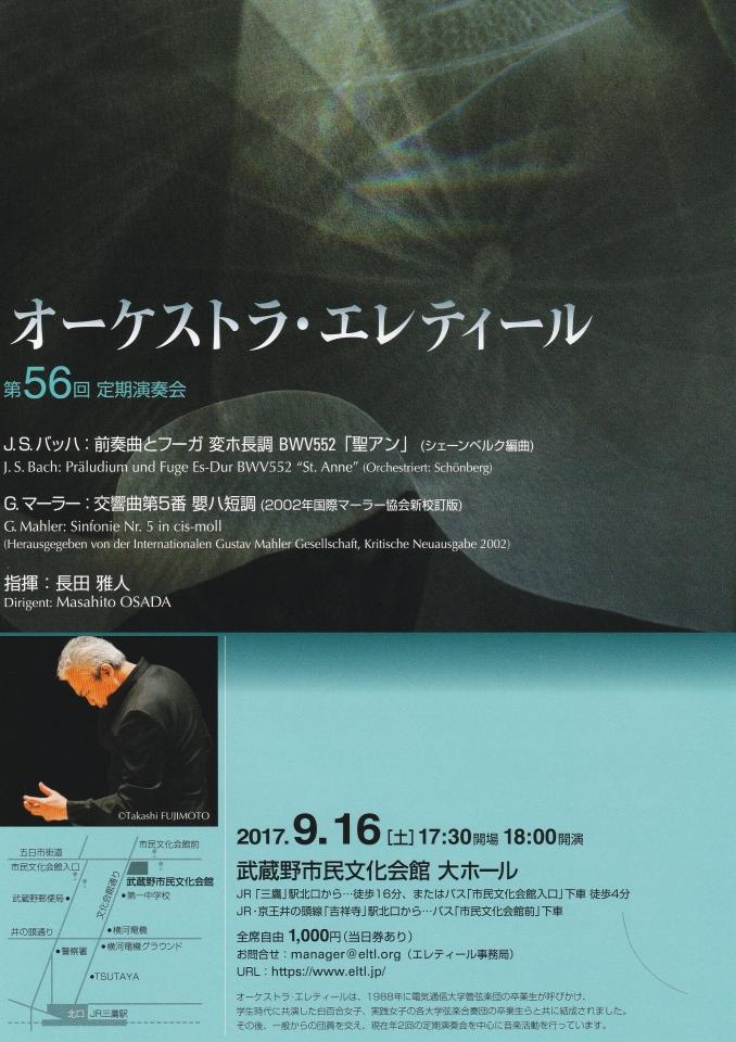 オーケストラ・エレティール 第56回定期演奏会