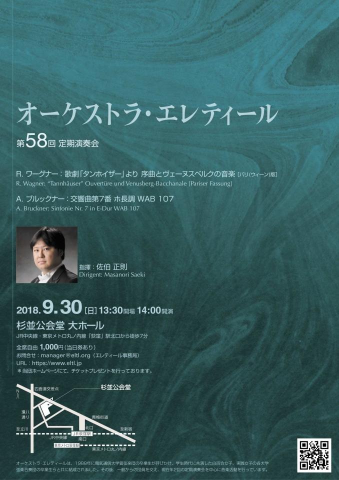オーケストラ・エレティール 第58回定期演奏会
