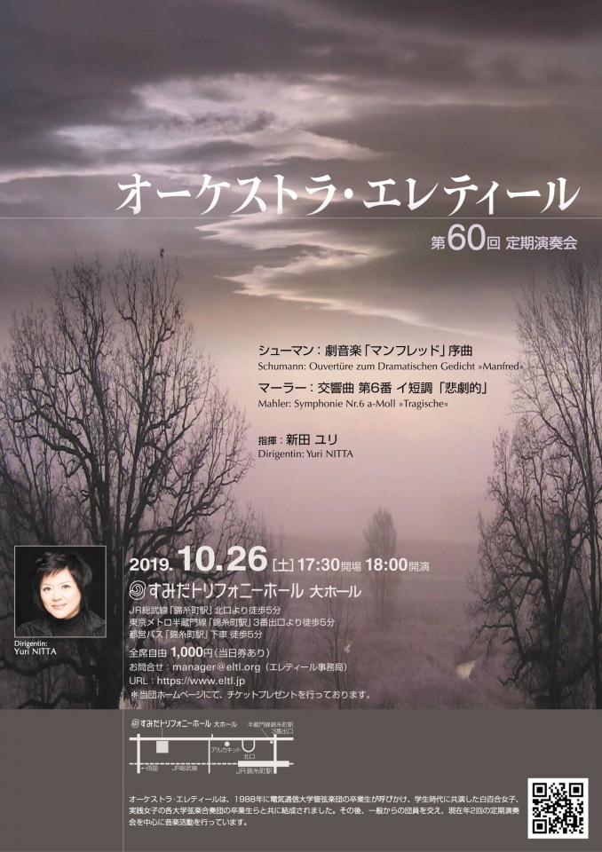 オーケストラ・エレティール 第60回定期演奏会