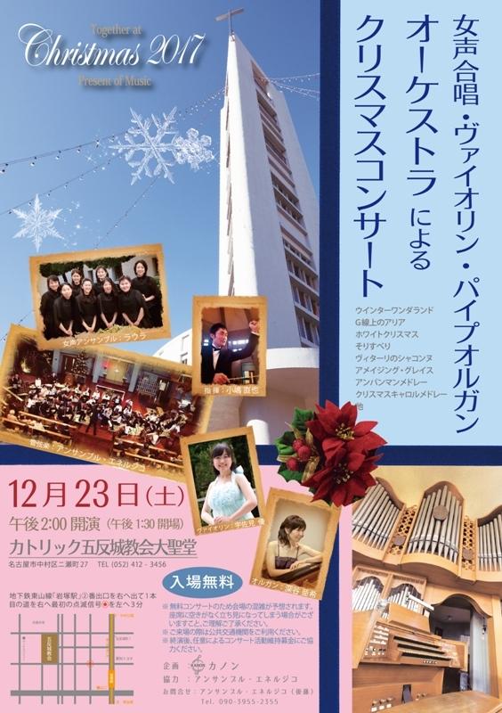 アンサンブル・エネルジコ  クリスマスコンサート2017