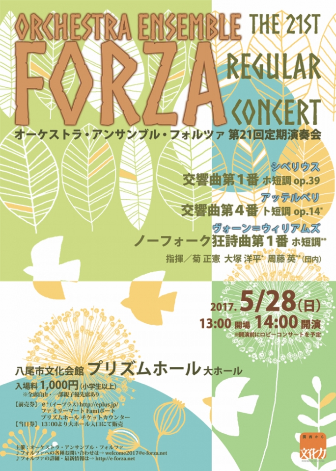 オーケストラ・アンサンブル・フォルツァ 第21回定期演奏会