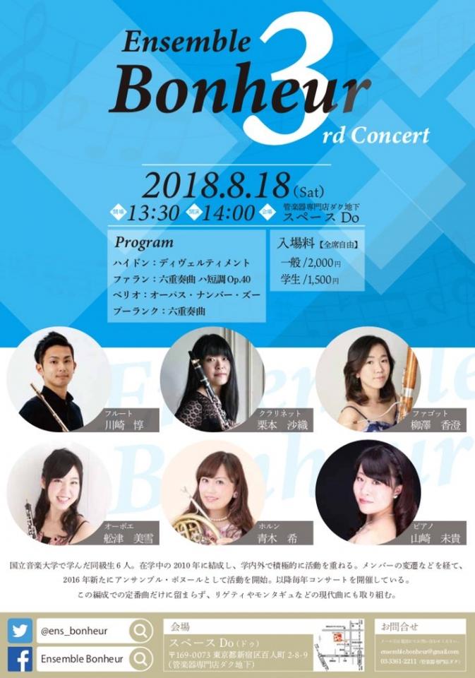 アンサンブル・ボヌール Ensemble Bonheur Ensemble Bonheur 3rd コンサート