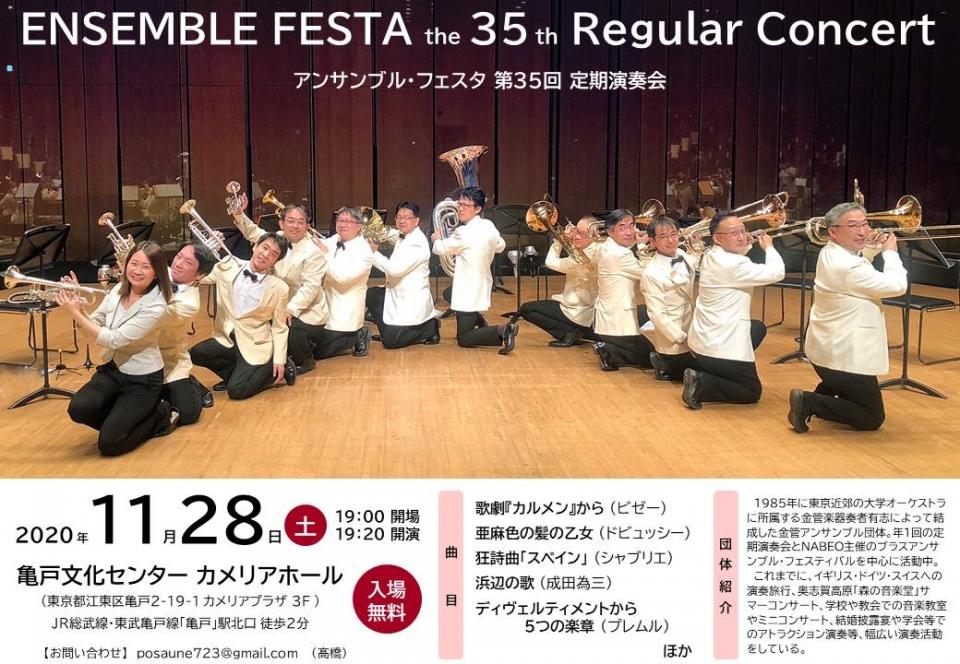 アンサンブル・フェスタ 第35回 定期演奏会