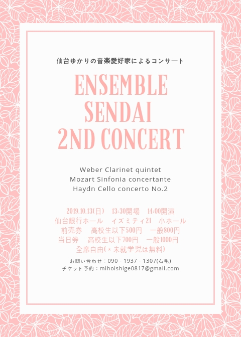 ENSEMBLE SENDAI  ENSEMBLE SENDAI 2nd concert