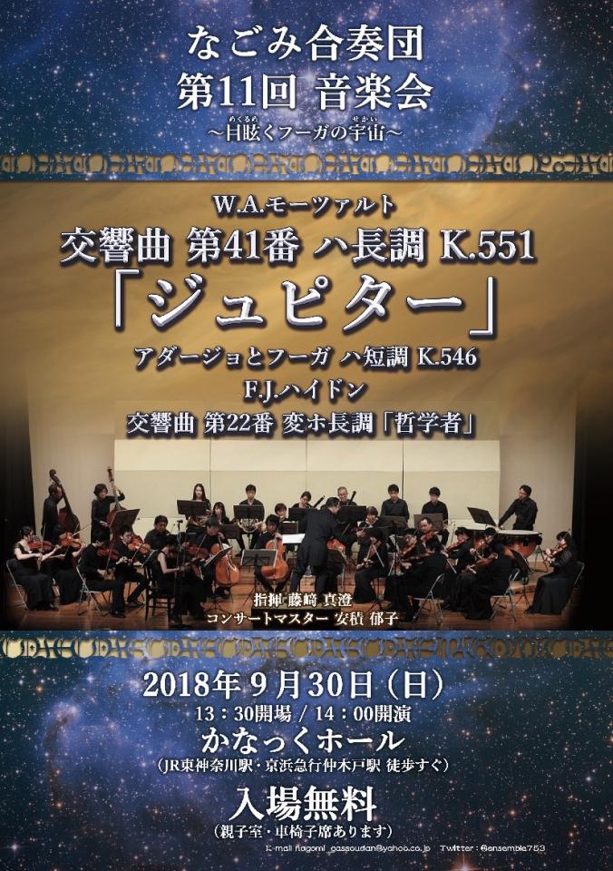 なごみ合奏団 第11回音楽会