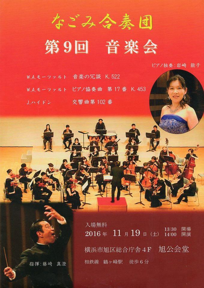 なごみ合奏団 第9回音楽会