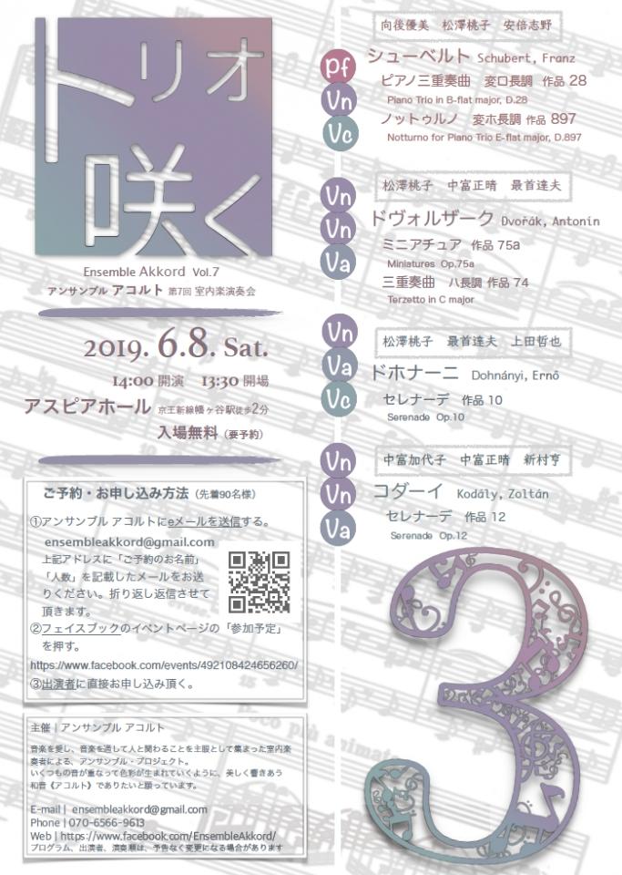 アンサンブル アコルト 第7回室内楽演奏会『トリオ咲く』