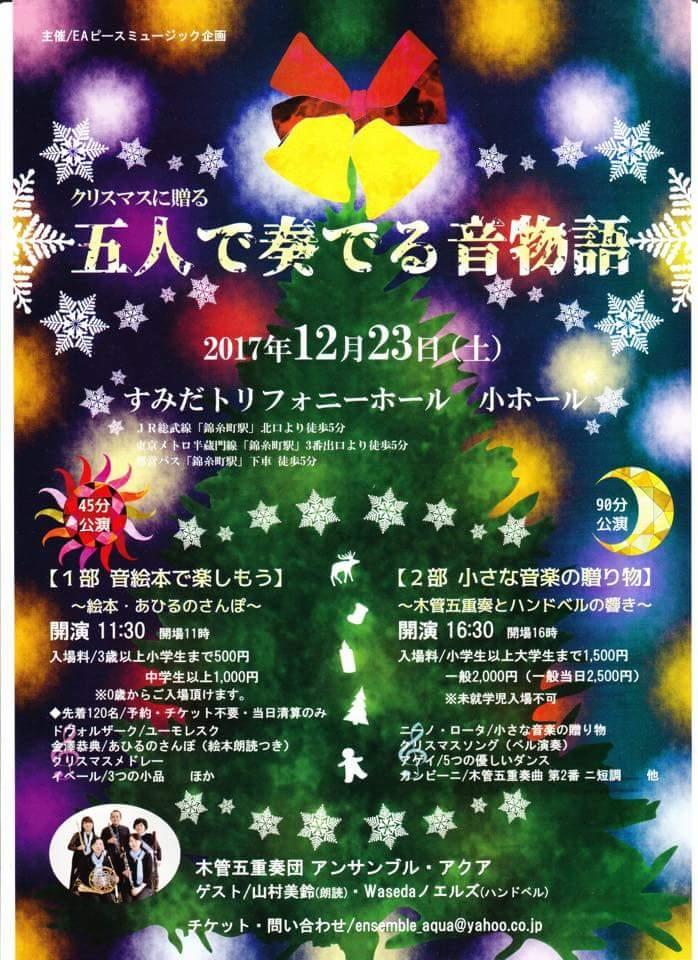 木管五重奏団アンサンブル・アクア   クリスマスに贈る「五人で奏でる音物語」