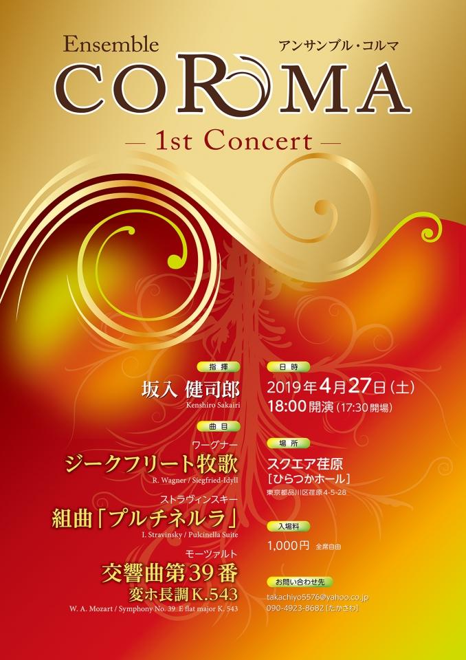 アンサンブル・コルマ アンサンブル・コルマ 1st Concert