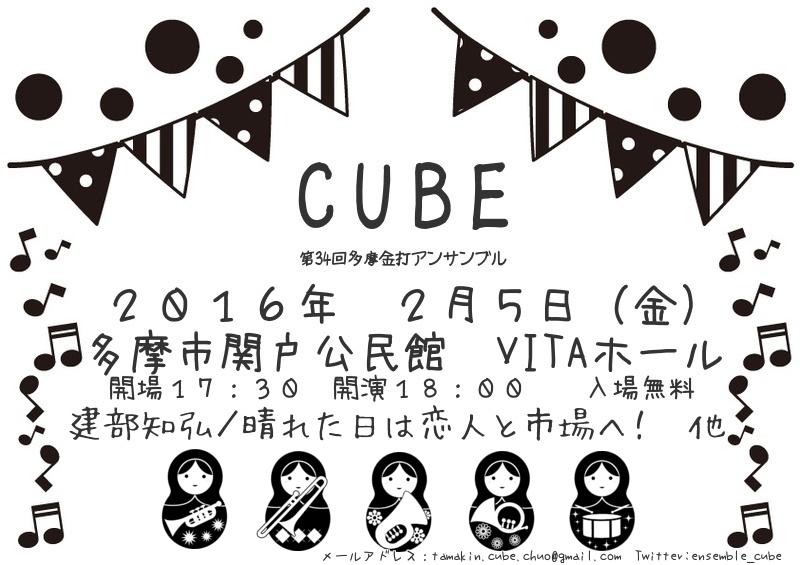 【CUBE】多摩金打アンサンブル 第34回定期演奏会