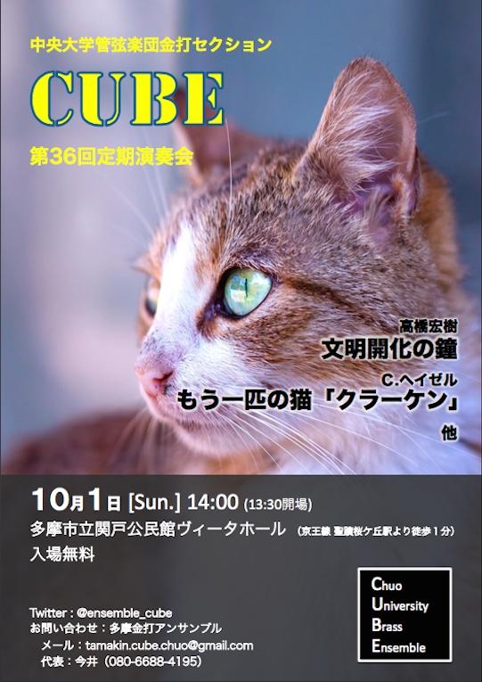 [CUBE] 多摩金打アンサンブル 第36回定期演奏会