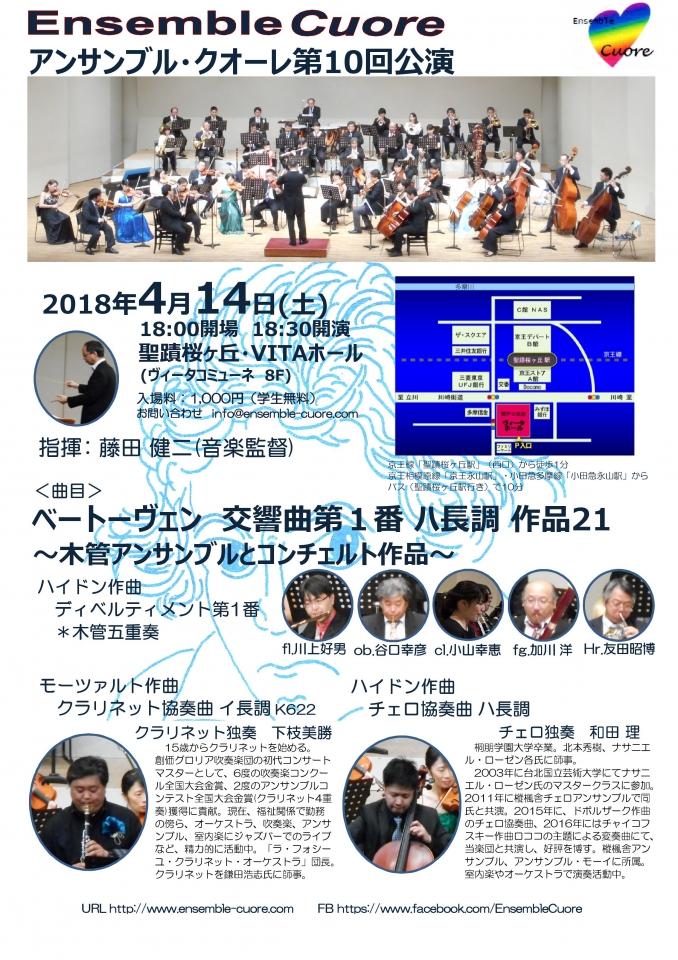 Ensemble Cuore アンサンブル・クオーレ 第10回公演