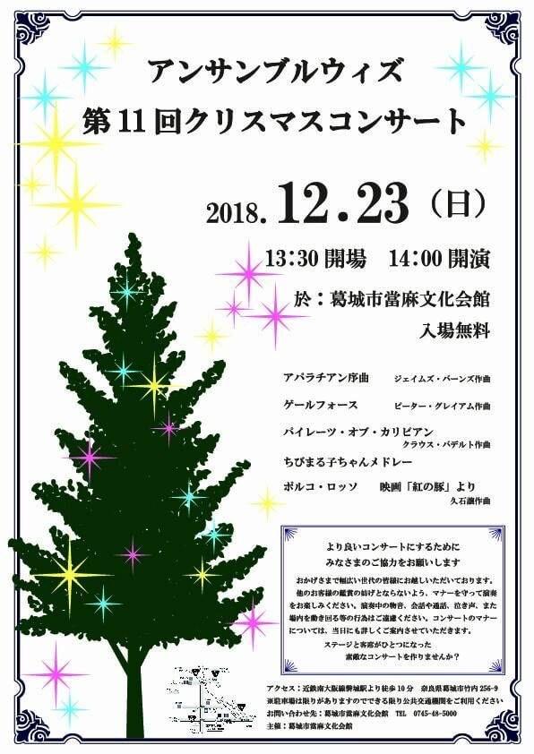 アンサンブルウィズ 第11回アンサンブルウィズクリスマスコンサート