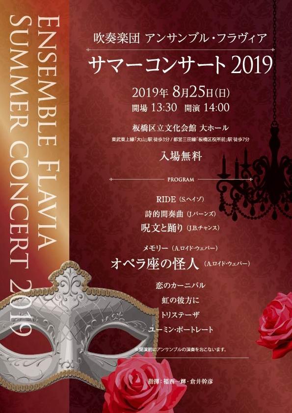 吹奏楽団アンサンブル・フラヴィア サマーコンサート2019
