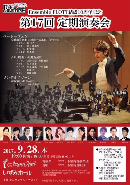 アンサンブル・フロット Ensemble FLOTT 結成10周年記念 第17回定期演奏会