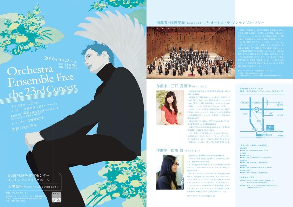 Orchestra Ensemble Free 第23回演奏会