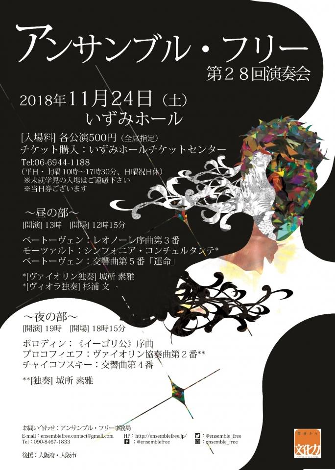 アンサンブル・フリー 第28回演奏会(夜公演)