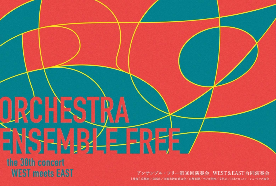 アンサンブル・フリー WEST 第30回演奏会 WEST&EAST合同演奏会