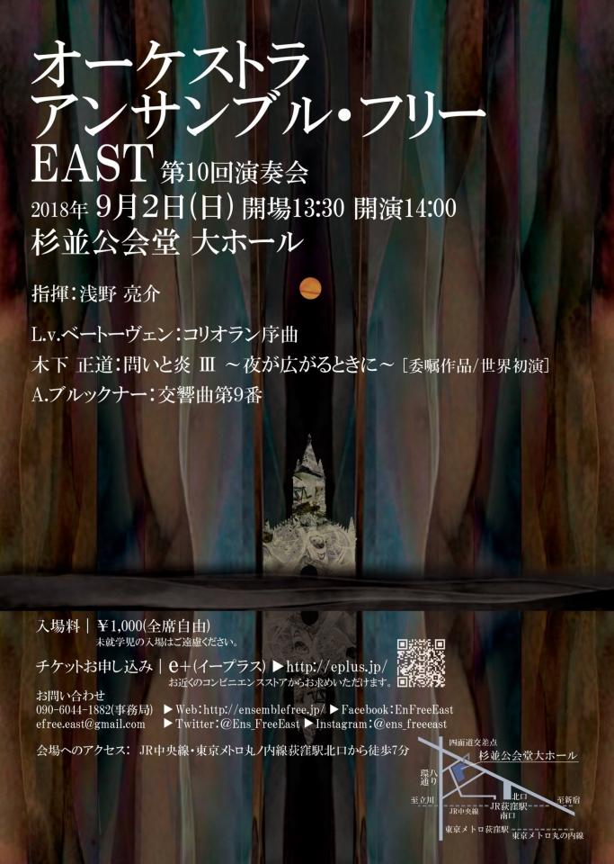 オーケストラアンサンブル・フリーEAST 第10回演奏会