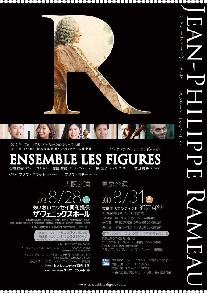 アンサンブル・レ・フィギュール『ジャン=フィリップ・ラモー』東京夜公演