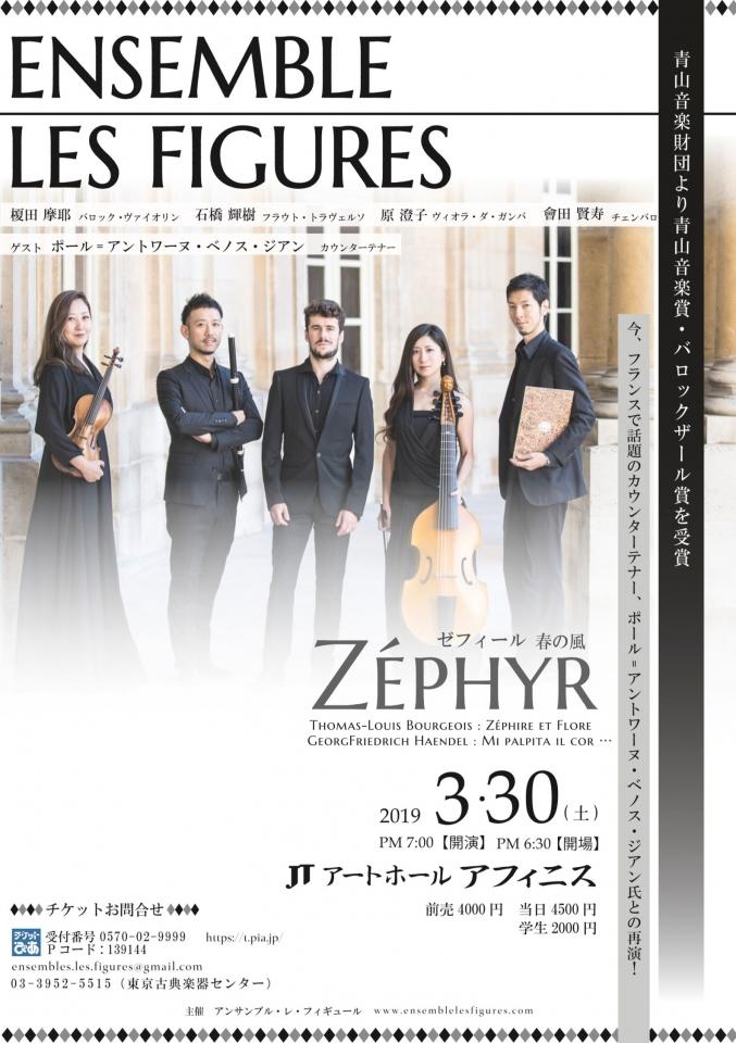アンサンブル・レ・フィギュール『ゼフィール 春の風』東京公演