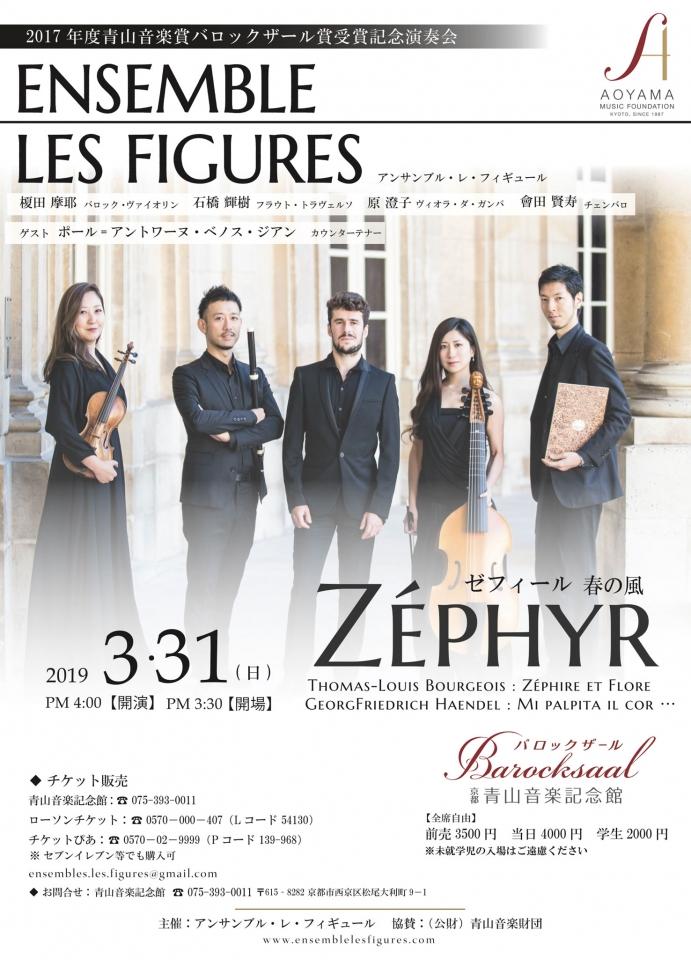 アンサンブル・レ・フィギュール『ゼフィール 春の風』京都公演
