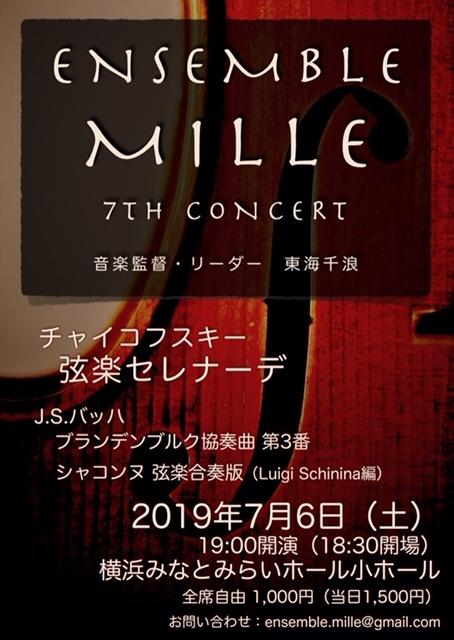 Ensemble Mille 第7回演奏会