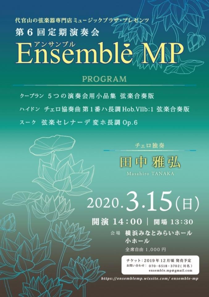 Ensemble MP 第6回定期演奏会