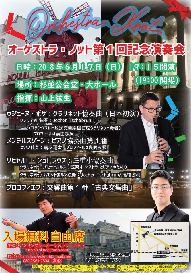 オーケストラ・ノット 第1回記念演奏会