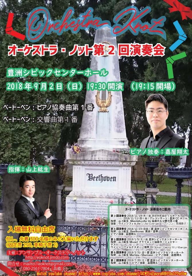 オーケストラ・ノット 第2回演奏会