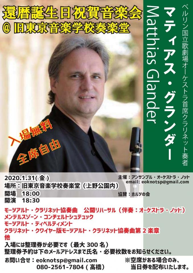 アンサンブル・オーケストラ・ノット Matthias Glander氏還暦誕生日祝賀音楽会