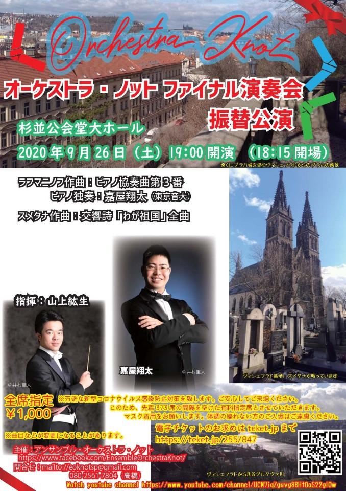 オーケストラ・ノット ファイナル演奏会(振替公演)