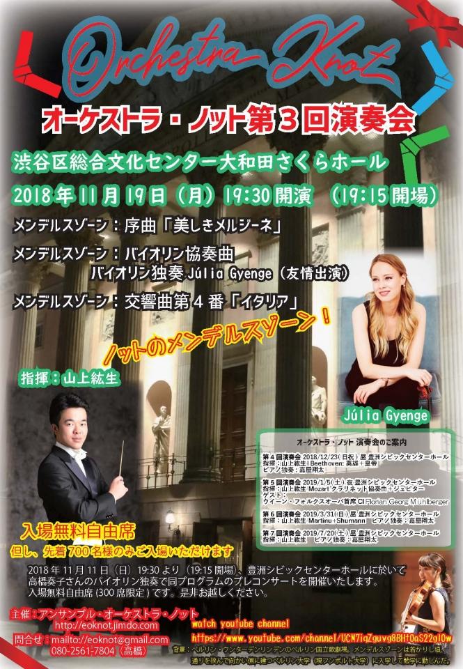 オーケストラ・ノット 第3回演奏会プレ公演