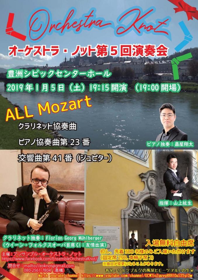 オーケストラ・ノット第5回演奏会