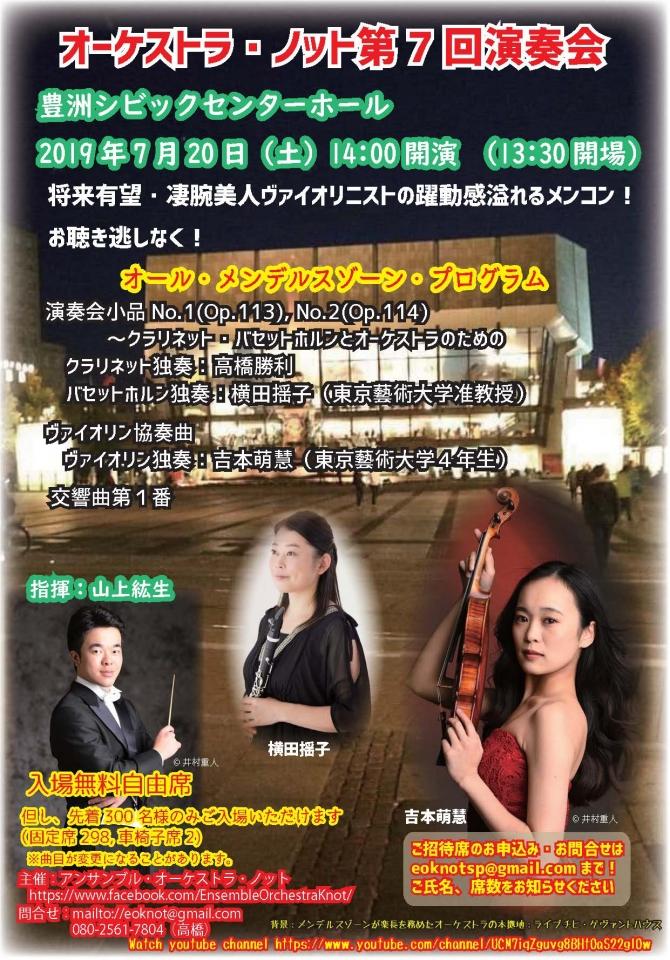 オーケストラ・ノット 第7回演奏会