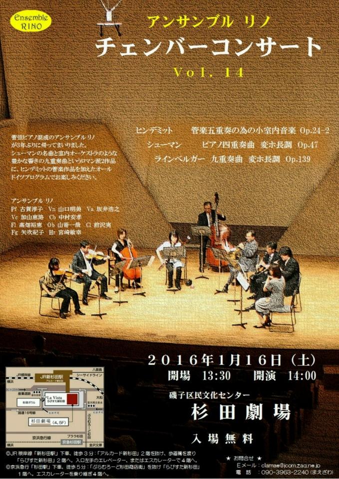 アンサンブル リノ チェンバーコンサート Vol.14