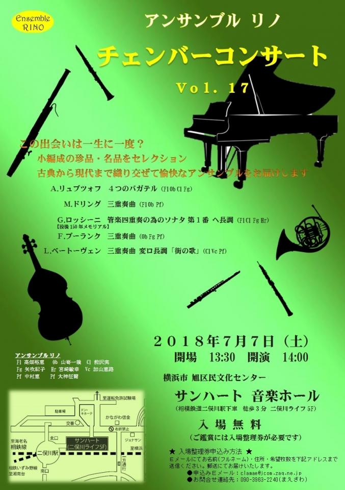 アンサンブル リノ チェンバーコンサート Vol.17