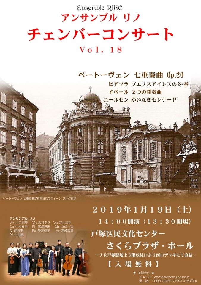 アンサンブル リノ チェンバーコンサート Vol.18