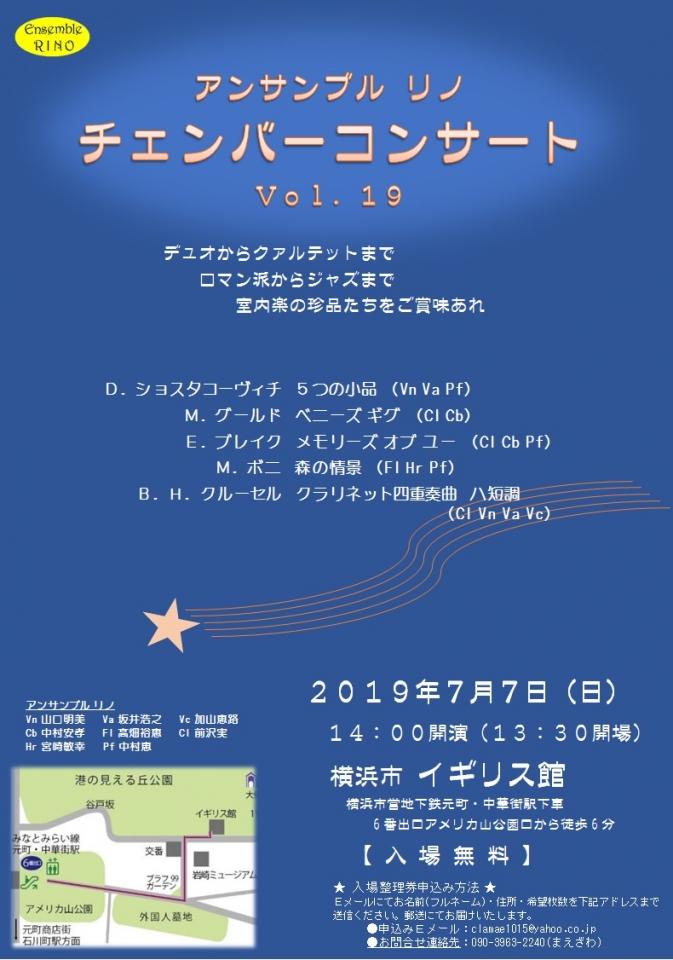アンサンブル リノ チェンバーコンサートVol.19