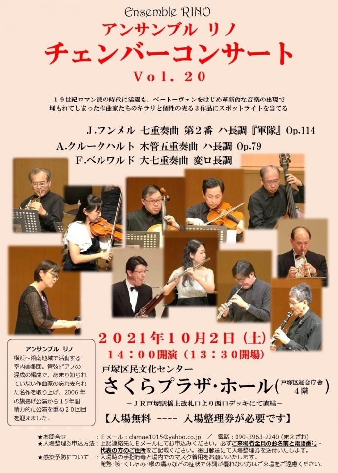 アンサンブル リノ チェンバーコンサート Vol.20