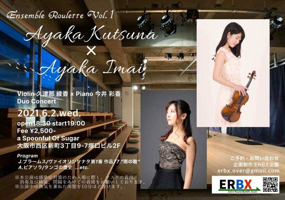 【演奏会延期】ERBX企画 Ensemble Roulette Vol.1