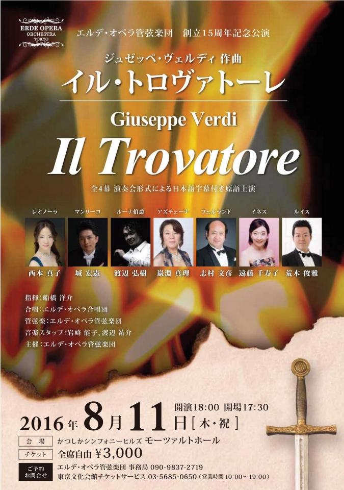 エルデ・オペラ管弦楽団 創立15周年記念公演 ヴェルディ/歌劇「イル・トロヴァトーレ」