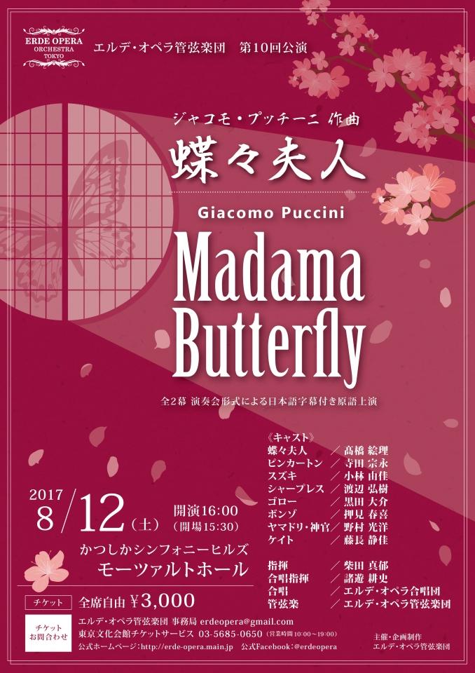 エルデ・オペラ管弦楽団 2017年公演 歌劇「蝶々夫人」(原語上演・日本語字幕・演奏会形式)