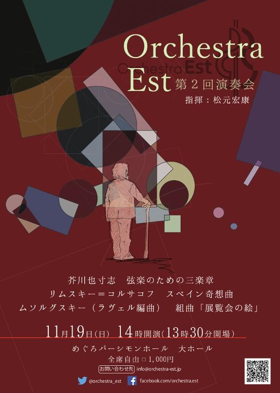 Orchestra Est 第二回演奏会