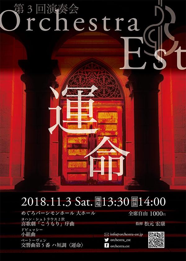 Orchestra Est Orchestra Est 第3回演奏会