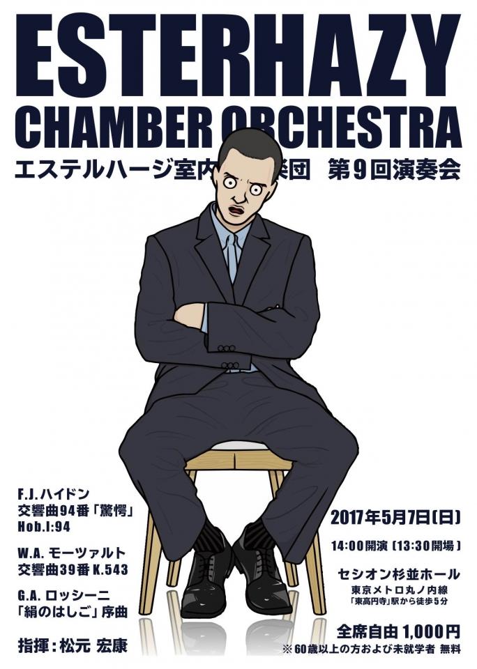 エステルハージ室内管弦楽団 第9回演奏会