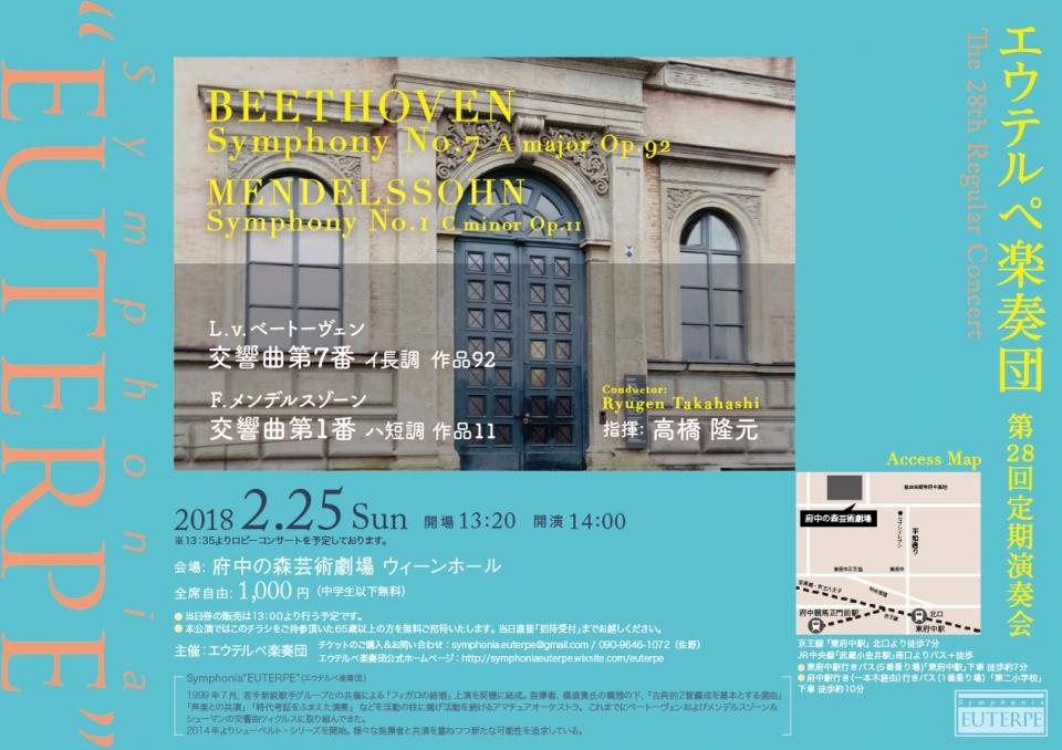 エウテルペ楽奏団 第28回定期演奏会