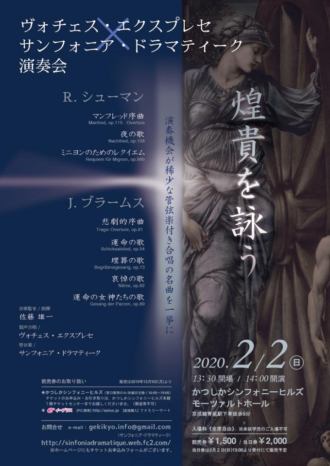 ヴォチェスエクスプレセ×サンフォニア・ドラマティーク 特別演奏会~煌貴を詠う~