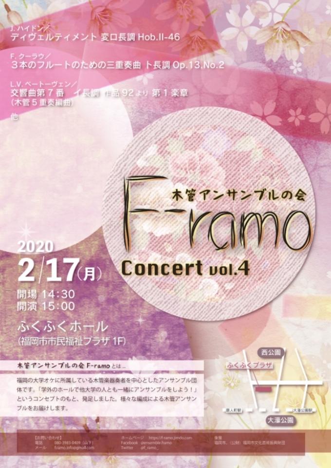木管アンサンブルの会 F-ramo  concert vol.4